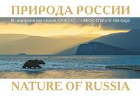 Природа России. Всемирное наследие ЮНЕСКО (набор из 10 почтовых открыток)