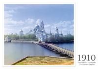 Монастырь преподобного Нила Столбенского, озеро Селигер. 1910 год