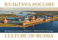 Культура России. Всемирное наследие ЮНЕСКО (набор из 16 почтовых открыток)