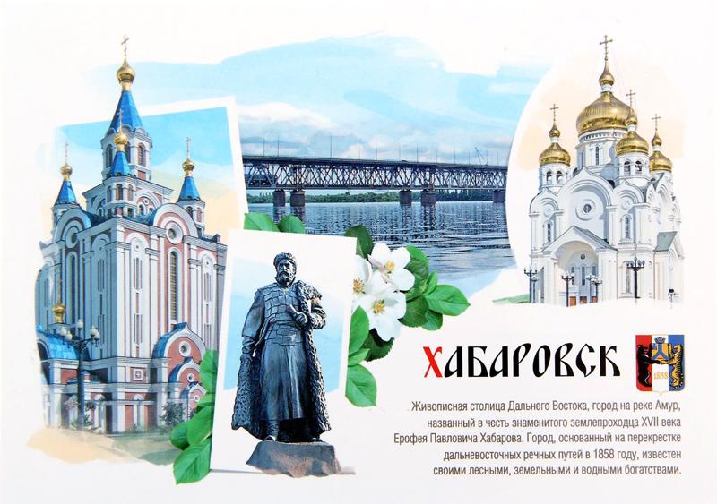 Здоров картинки, открытки с днем рождения город хабаровск