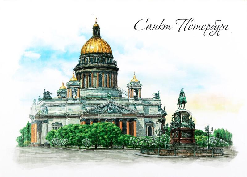 Почтовая открытка санкт петербург