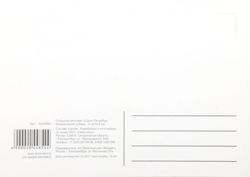 Продать открытки почтовые в спб, днем рождения годик