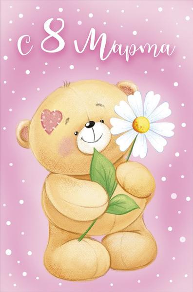 Приглашения, открытка мишка с 8 марта