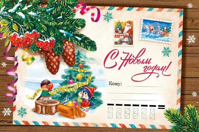 Новогодние открытки почтой