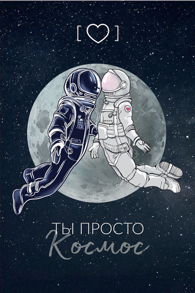 Открытка ты просто космос, блеск днем рождения