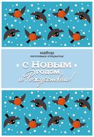С Новым годом и Рождеством (8 почтовых открыток в наборе)