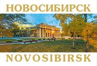Новосибирск (13 почтовых открыток в наборе)