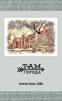 Там.Города (9 почтовых открыток в наборе)