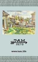 Там.Лето (9 почтовых открыток в наборе)