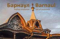 Барнаул (13 почтовых открыток в наборе)